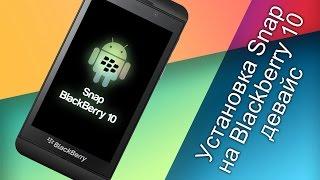 видео Как установить BAR-приложение на BlackBerry 10