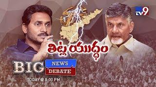 Big News Big Debate : Chandrababu, Jagan verbal war - Rajinikanth TV9 thumbnail