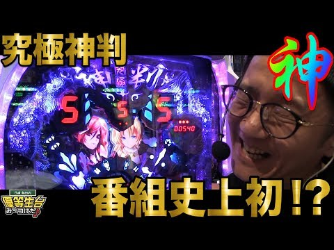 【新台】【CR究極神判】日直島田の優等生台み〜つけた♪【究極神判】【パチスロ】【パチンコ】【新台動画】