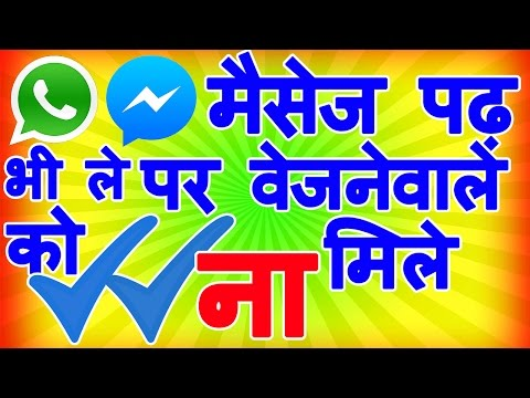 How to read WhatsApp messages without seen | without blue ticks | without going online