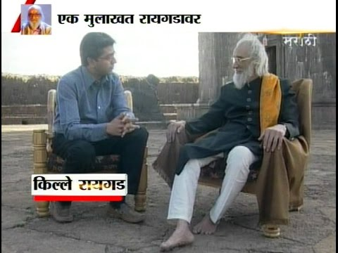 Babasaheb Purandare Interview By Raj Thackeray at Raigad For