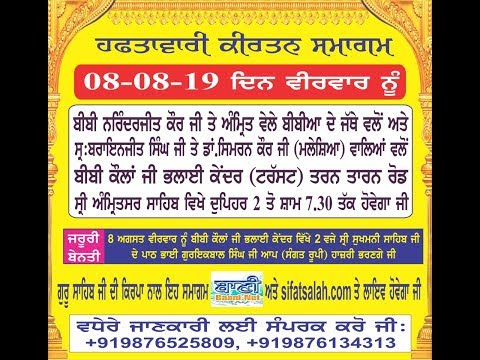 Live-Now-Gurmat-Kirtan-Samagam-From-Bibi-Kaulan-Ji-Amritsar-8-Aug-2019