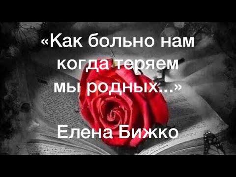 «Как больно нам, когда теряем мы родных...» Елена Бижко