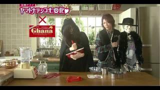大政 絢  CM 「ヤマトナデシコ七変化 ×  ロッテ ガーナ」(暫定Ver) thumbnail