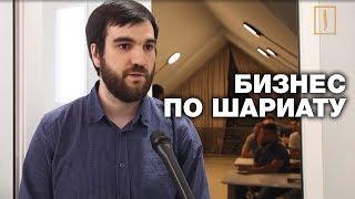 Дагестанцы учатся бизнесу по Шариату