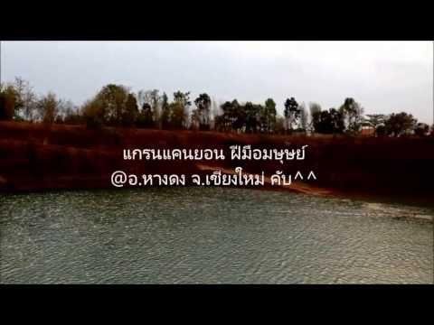 แกรนแคนยอน ฝีมือมนุษย์@อ.หางดง จ.เชียงใหม่