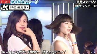 20170817 原宿駅前ステージ#59⑤『キャノンボール』原駅ステージA.