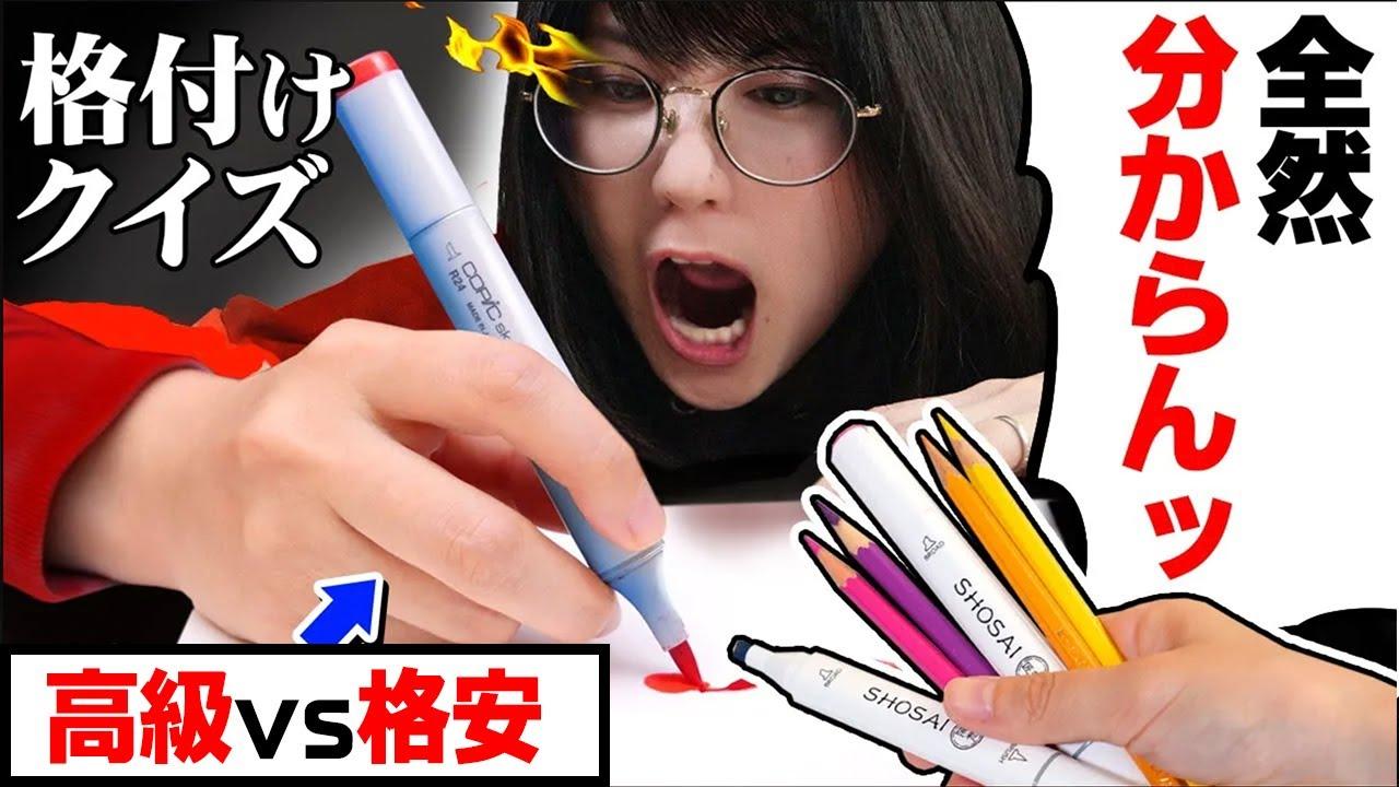 【プロ絵師失格】あなたは分かる?「総額5万円画材vs総額2000円画材」でイラスト描き比べクイズ!