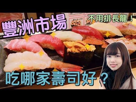 豐洲市場逛吃🐟不用排長龍的鮮甜壽司🍣夢幻teamLab Planets【關東跨縣遊#4】Tokyo travel Vlog[中字]