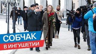 Ксения Собчак на Мемориале памяти и славы в Ингушетии