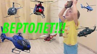 Вертолет на пульте управления silverlit Helicopter remote control silverlit(Вертолет на пульте управления silverlit Helicopter remote control silverlit Все видео канала: https://goo.gl/utSgl0 Группа в контакте:..., 2016-11-27T21:45:59.000Z)