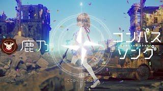 鹿乃「コンパスソング」【OFFICIAL】「装甲娘戦機」ED