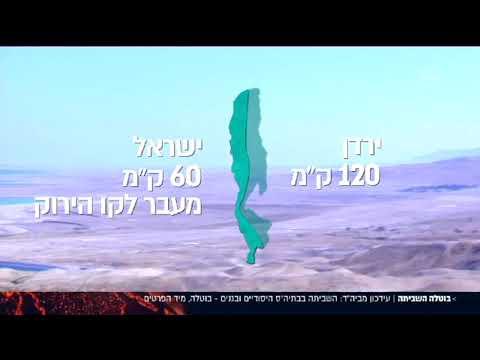 ערוץ 10 - מבט נדיר לגדה הירדנית של ים המלח שיקומו הפך לעניין מדיני