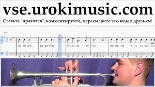 Уроки трубы Jingle Bells Ноты Самоучитель um-b821