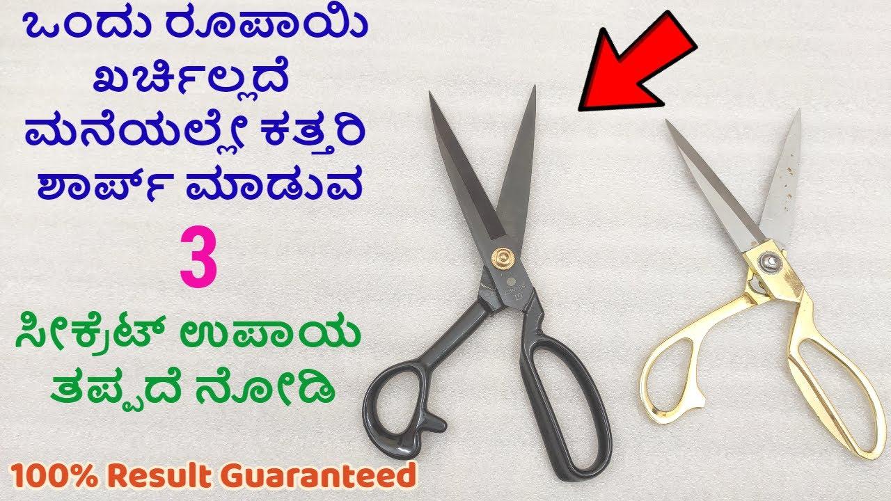 ಮನೆಯಲ್ಲೇ ಕತ್ತರಿ ಶಾರ್ಪ್ ಮಾಡುವ 3 ಸುಲಭ ವಿಧಾನ How to sharpen the scissor at home easy method Ladies Club