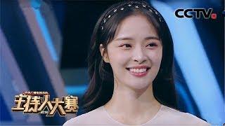 [2019主持人大赛]李莎旻子化身元宵晚会主持人 应景的灯谜信手拈来  CCTV