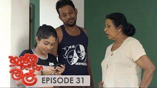 Husma Watena Mal   Episode 31 - (2019-07-21)   ITN Thumbnail