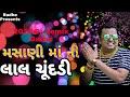 Hiten Digital Masani Mani Laal Chundaladi New Dj Song Dj Remix Anil GUTAL Parvin Luni Tarn Tali