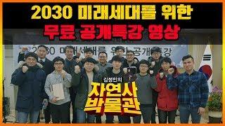 [김정민의자연사박물관] 김정민박사편 - 2030 미래세대를 위한 무료공개특강 영상