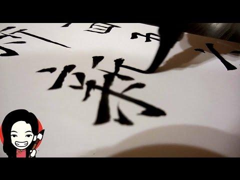 Как нарисовать иероглифы