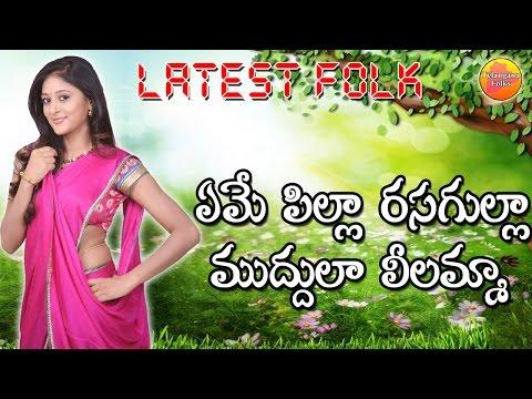 Eme Pilla Rasagulla | Private Folk Songs | Telugu Folk Songs | Telangana Folk Songs | Janapada Songs
