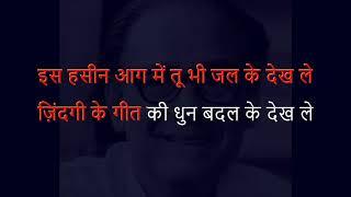Hemant Kumar - Ye Raat Ye Chandni Phir (full Karaoke) - Jaal (1952)
