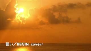 誓い/BEGIN  cover♪