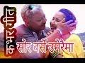 sora barse comedy cover Prakash Tmg feat Ramesh Thapa & pabitra rumba mixing Dj MRB