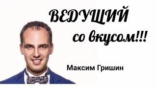 Москва Ведущий на свадьбу со вкусом - Максим Гришин