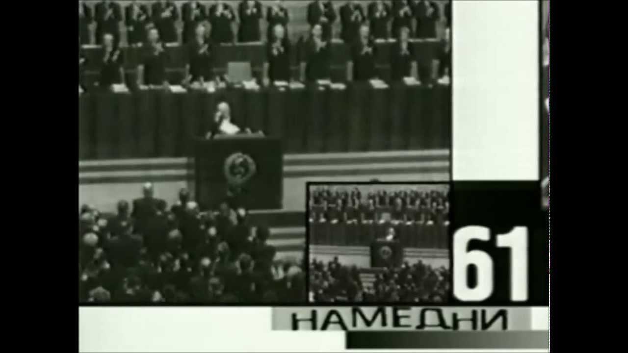 Намедни с Леонидом Парфеновым 1961 (полная версия без цензуры)
