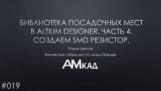 #019 Библиотека посадочных мест в Altium Designer Часть 4  На примере SMD резистора