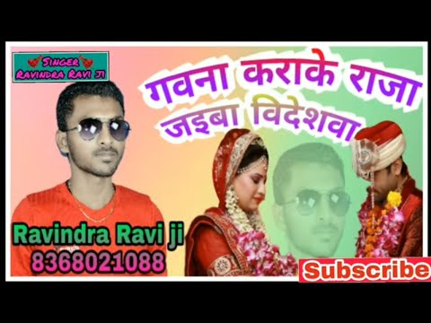 Gawna karake raja jaiba videshwa I LOVE YOU SO || गवना कराके राजा जइबा || hit song bhojpuri Azamgarh