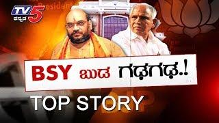 ಬಿಜೆಪಿ ಸಾರಥಿ ಬದಲು..? ಯಡಿಯೂರಪ್ಪ ಕುರ್ಚಿ ಶೇಕ್.? | Karnataka Bjp | B S Yeddyurappa | TV5 Kannada