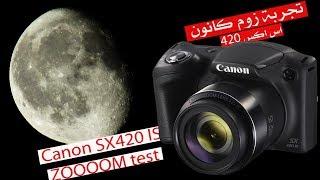 تجربتي لكاميرا كانون اس اكس 420 Canon SX420 IS