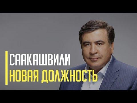 Срочно! Михаил Саакашвили единственный человек, который сможет показать результат