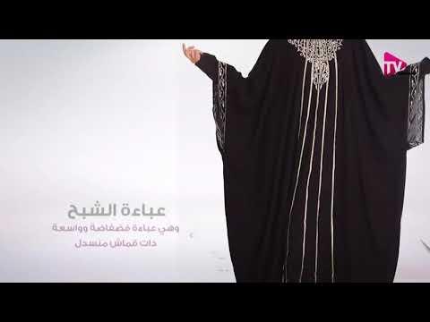 a4e767792 أغرب أسماء العبايات في السعودية - YouTube