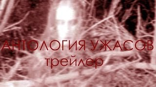 Антология ужасов. Trailer/Antology of horror. Trailer (2014)