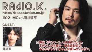 Base Station on web presents 小田井涼平の「ベステン Radio.K.」 俳優...