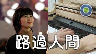 路過人間 鋼琴版 (主唱: 郁可唯 Yisa Yu) 電視劇【我們與惡的距離】插曲