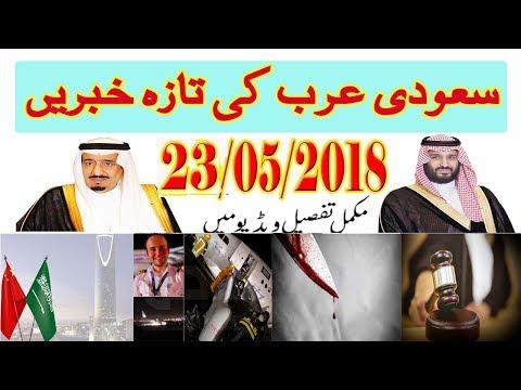 Saudi Arabia Latest News Updates (23-5-2018) | Urdu Hindi News || MJH Studio