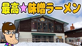 雪山の上で味噌ラーメンって、最高に決まってる!!