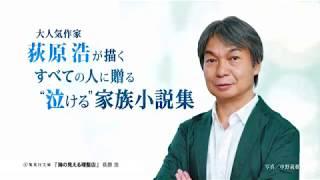 荻原浩『海の見える理髪店』(集英社文庫)スペシャルムービー