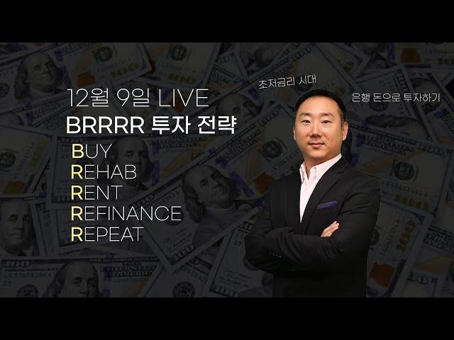 12월 9일 LIVE - BRRRR 부동산 투자 전략 : '은행 돈으로 부동산 포트폴리오 늘리기'