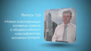 Бухгалтерский вестник ИРСОТ. 129. Новые классификации основных средств