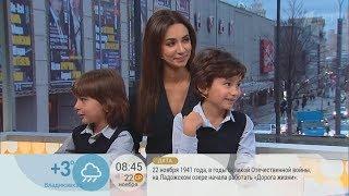 """Зара с сыновьями в шоу """"Доброе утро"""" (@Первый канал, 22.11.2017)"""
