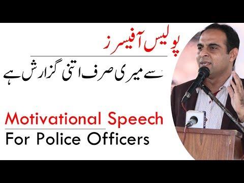 Motivational Speech For Police Officers (Narowal) | Qasim Ali Shah (In Urdu)