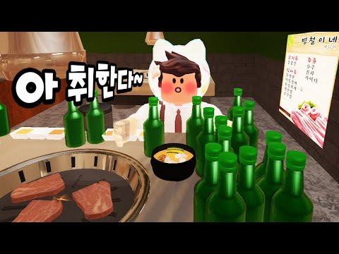 [로블록스]병철이네 고기집에서..고기 먹고~ 술도 먹었어요! 취할때까지 마셔! 먹고 죽자~! [먹방?] (잉여맨 단미호 댕댕이 김리하)