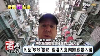 攻殼機動隊 到紐西蘭搭香港街景! 還原動漫原色 宅男的世界 20170406