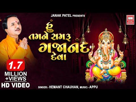 Hu Tamne Samru Gajanan : Bhajan Hemant Chauhan : Ganpati Bhajan Gujarati : Soormandir