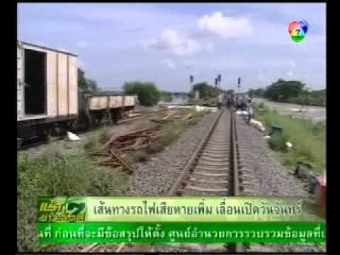 ทางรถไฟสายเหนือขาด 24 10 2010